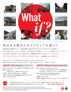 What_if_jp1