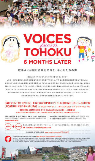 05_voicefromtohoku