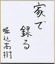 Kj_takaki