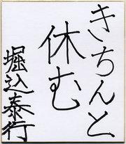 Kj10_yasuyuki