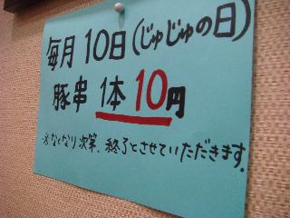 101310_3y
