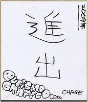 Ch_chabe