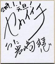 Si_iwasaki