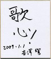 Si_yoshizawa