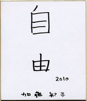 Ch10_noriko