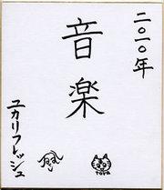 Ch10_yukari