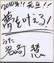 Si10_iwasaki