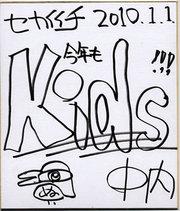Si10_nakauchi