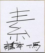 Op10_fujimoto