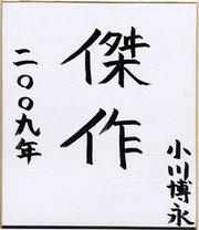 Tu_ogawa