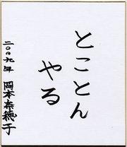 Tu_okamoto