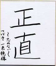 Tu10_isshiki