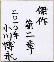 Tu10_ogawa