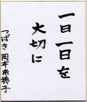 Tu10_okamoto